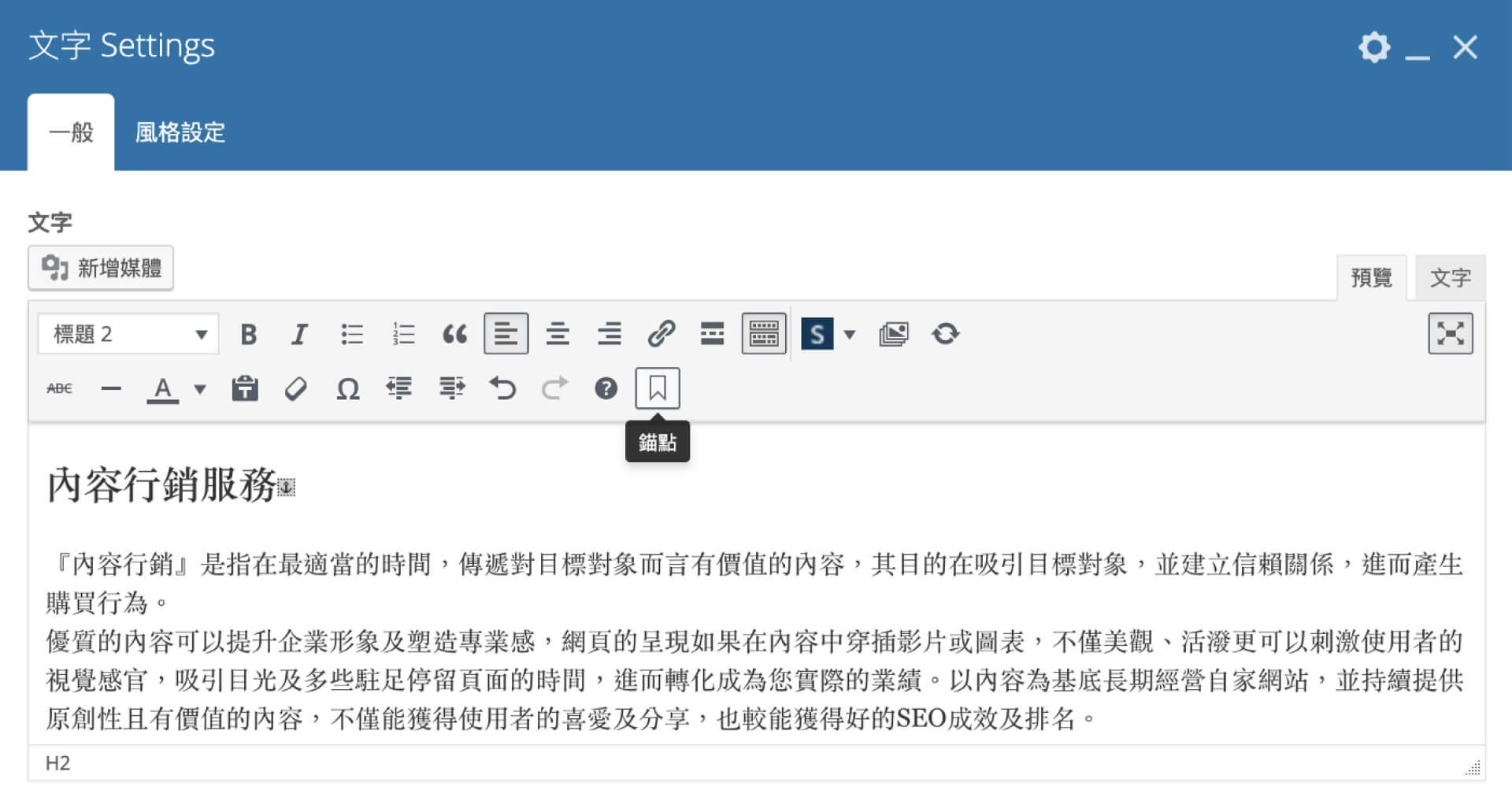 錨點的設定方式,可以在文字編輯器中點擊「錨點圖示」設定名稱-IrvingLab 爾文實驗室