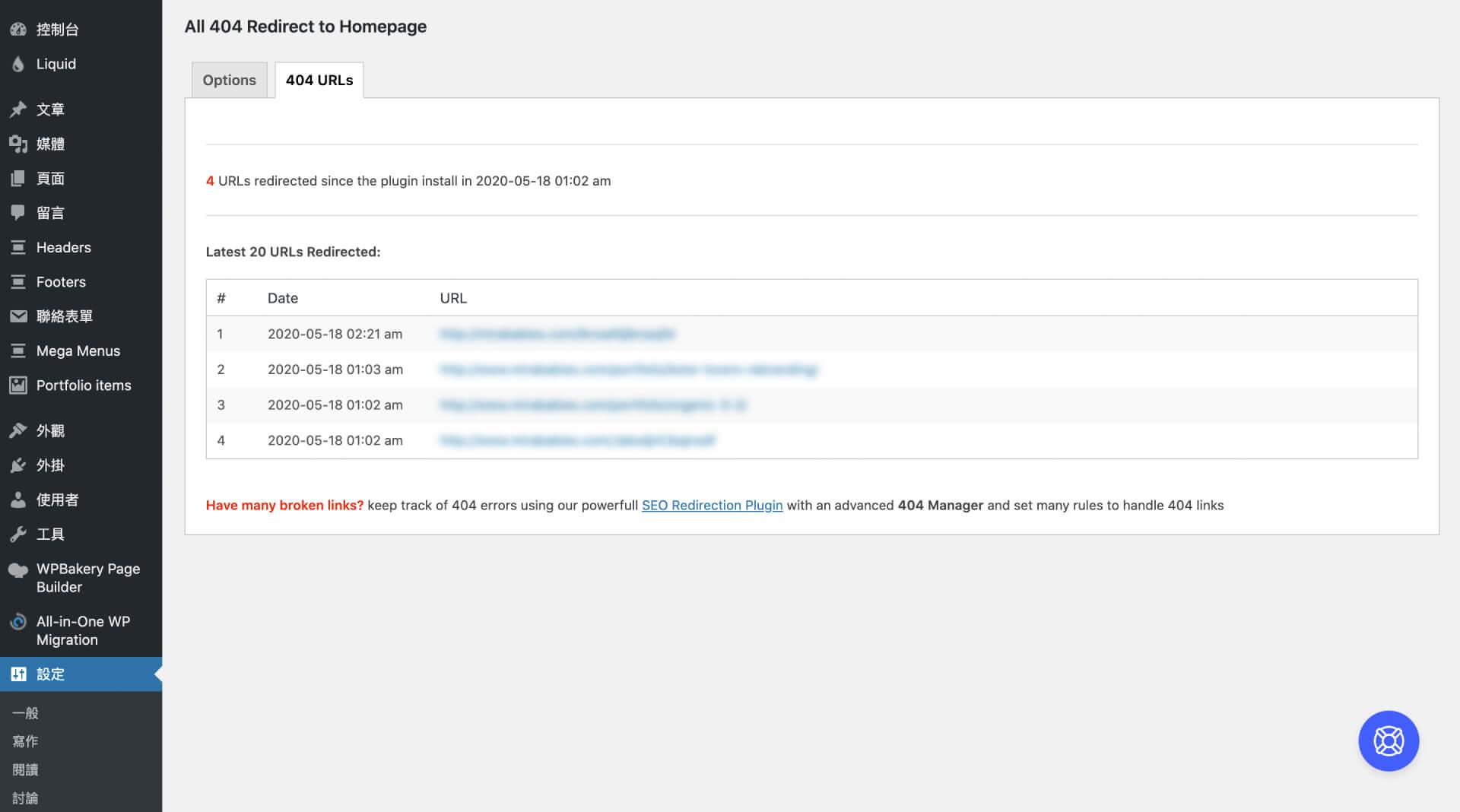 All 404 Redirect to Homepage 外掛設定介面 — 編輯區:404 URLs-IrvingLab 爾文實驗室