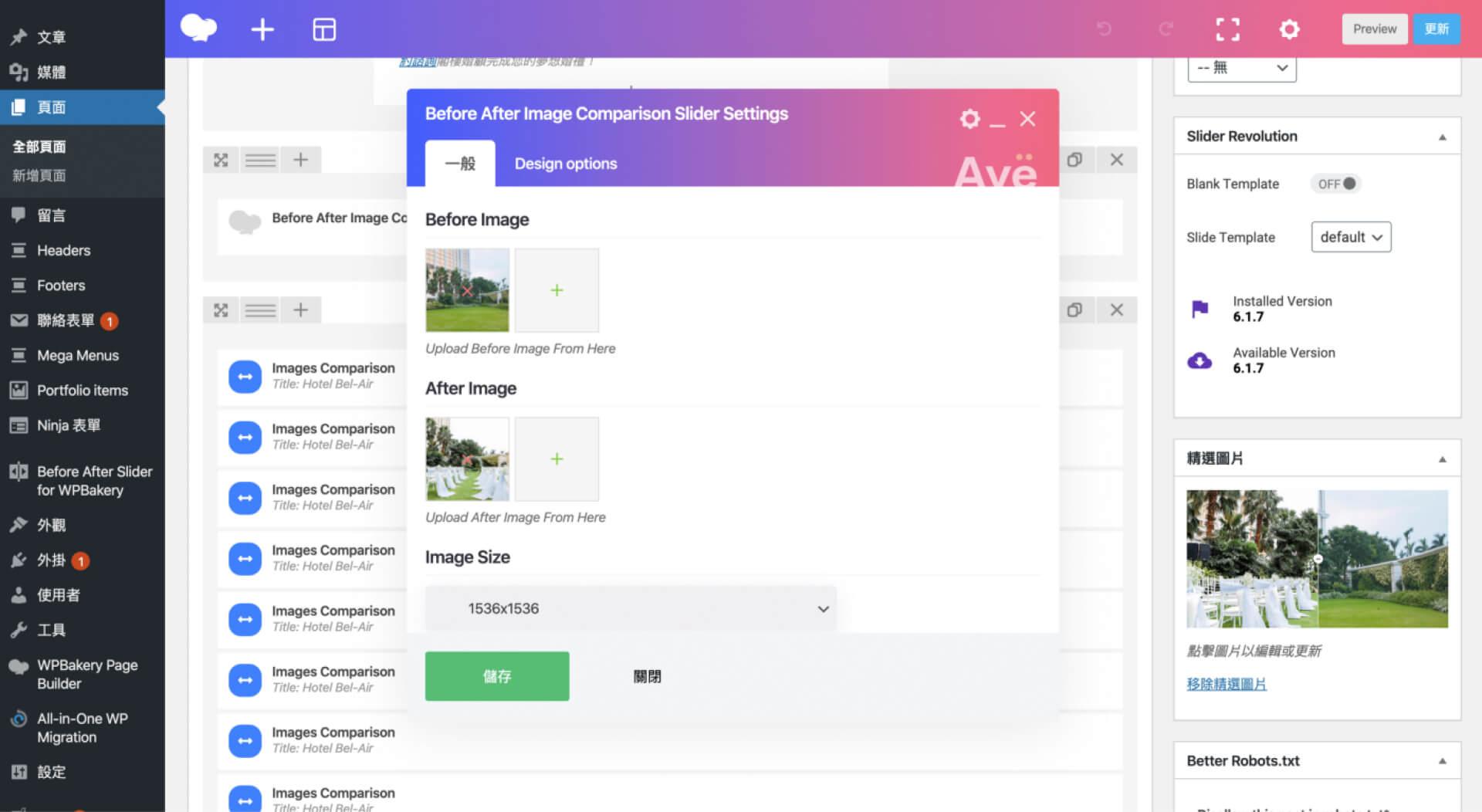 Before After Image Comparison Slider for WPBakery Page Builder 外掛介面簡介-IrvingLab 爾文實驗室