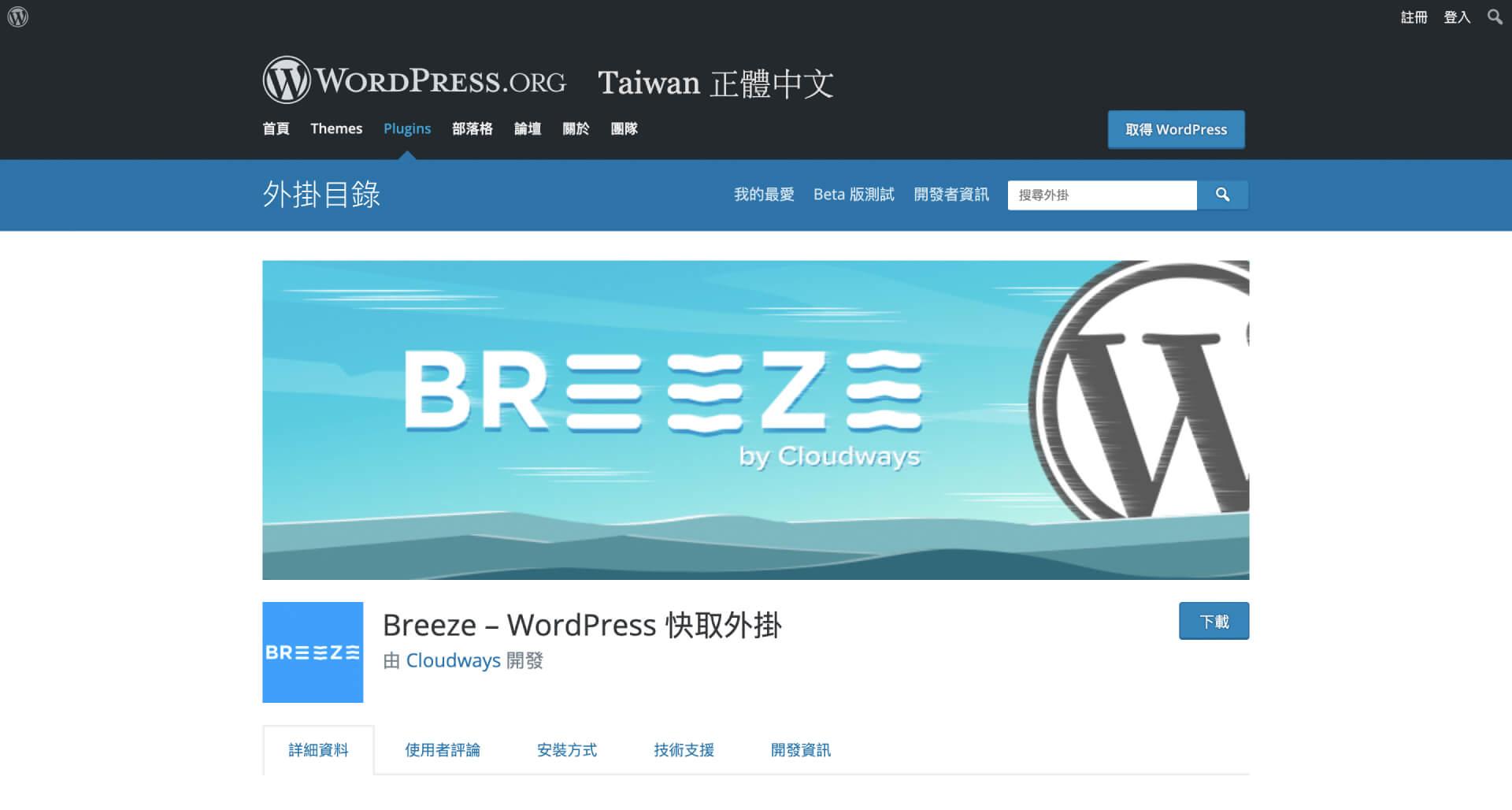 Breeze — WordPress 快取外掛頁面-IrvingLab 爾文實驗室