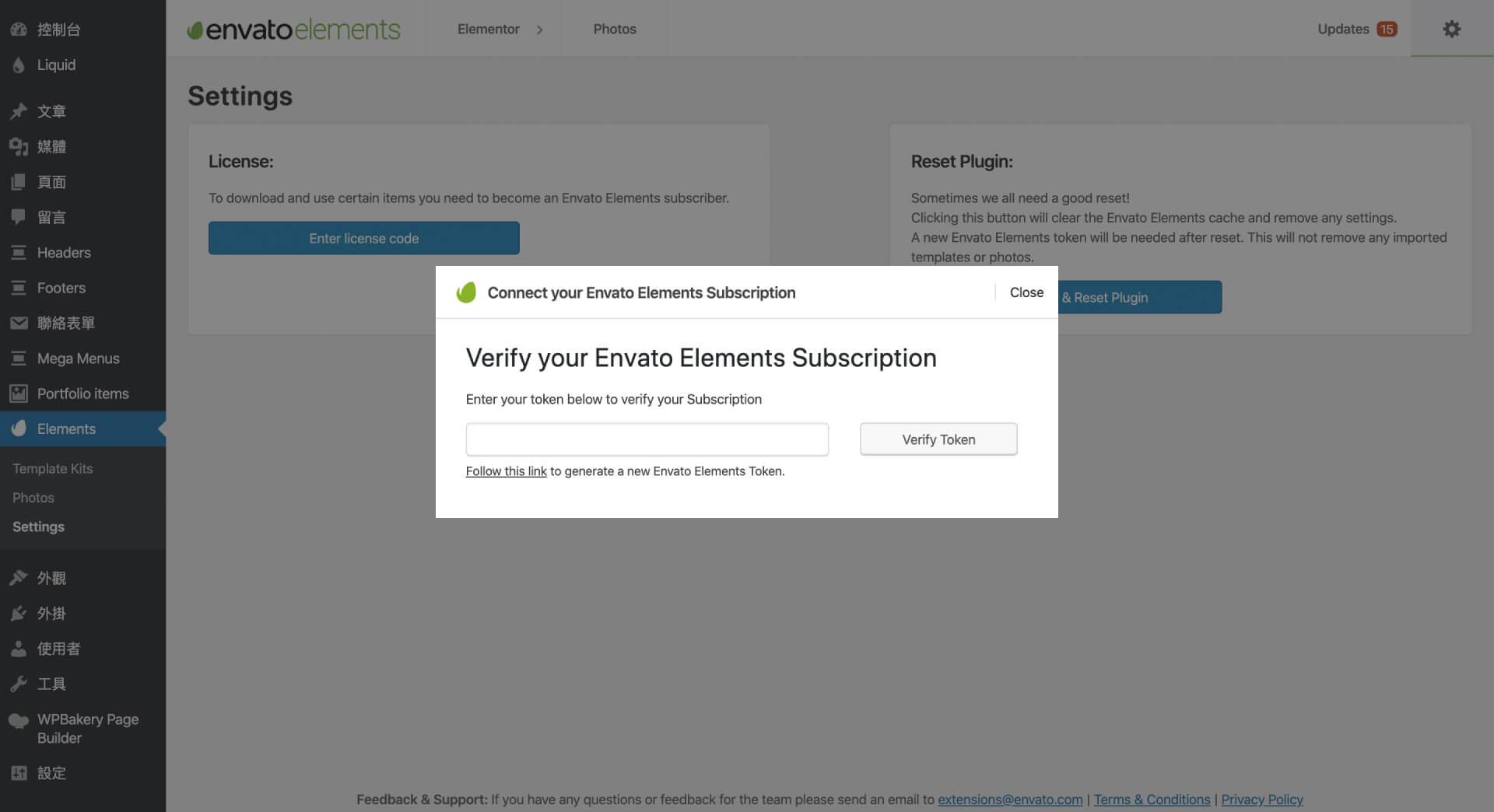 Envato Elements — Photos & Elementor Templates 外掛設定介面 — 輸入驗證碼 Token-IrvingLab 爾文實驗室