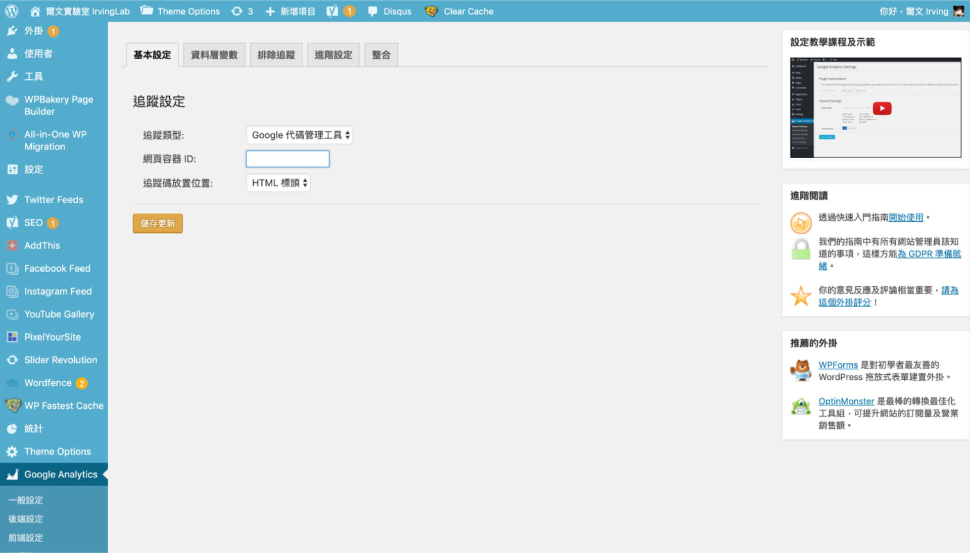 Google Analytics Dashboard for WP 設定追蹤碼的介面-IrvingLab 爾文實驗