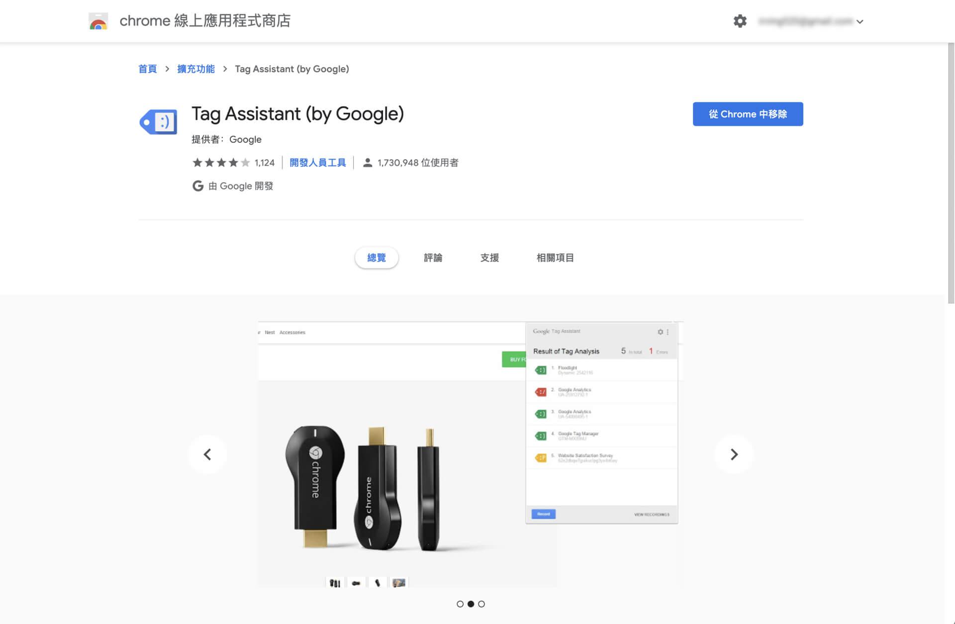 Tag Assistant (by Google) — Google Chrome 瀏覽器外掛-IrvingLab 爾文實驗室