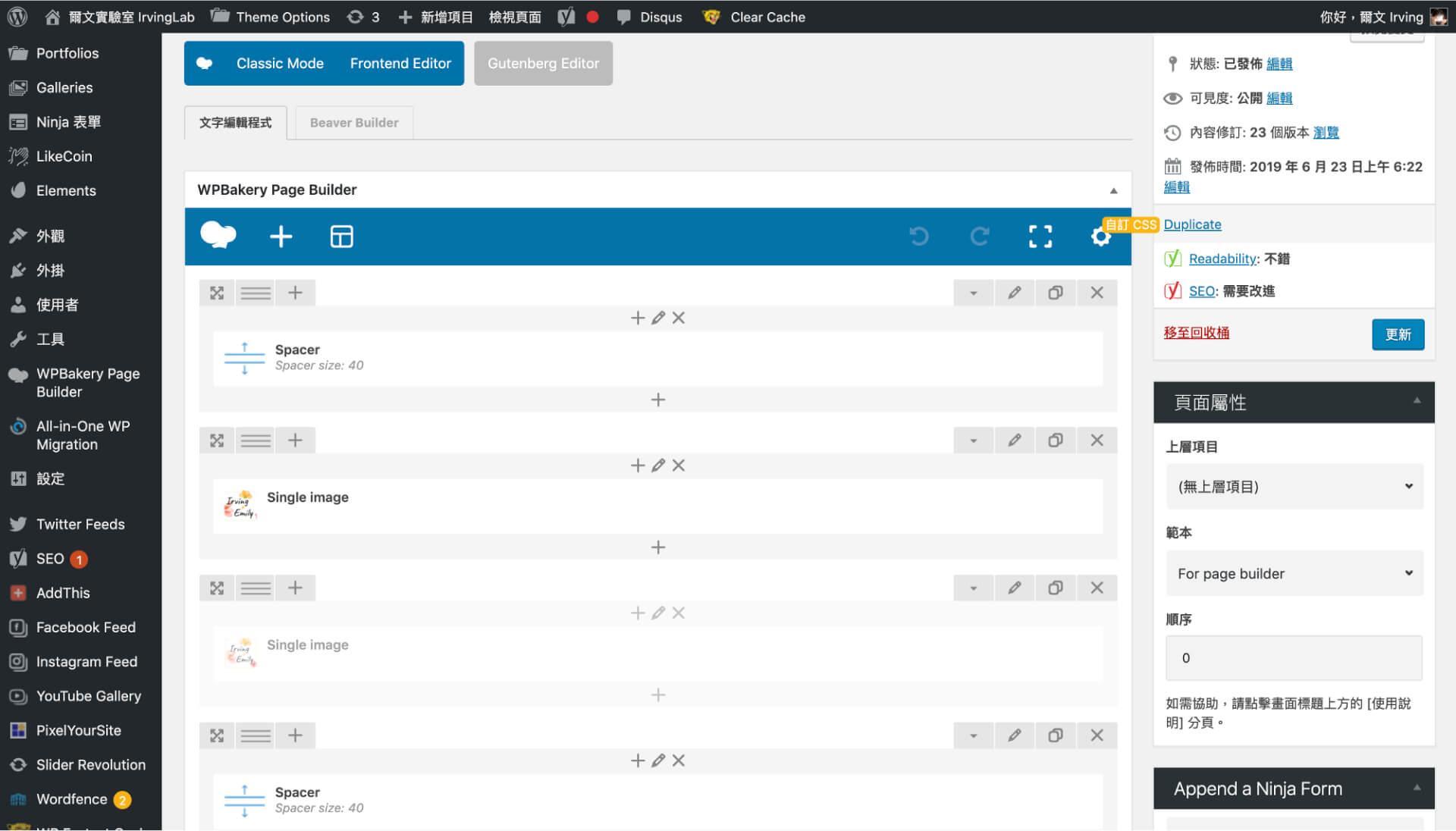 WPBakery Page Builder 外掛介面概觀