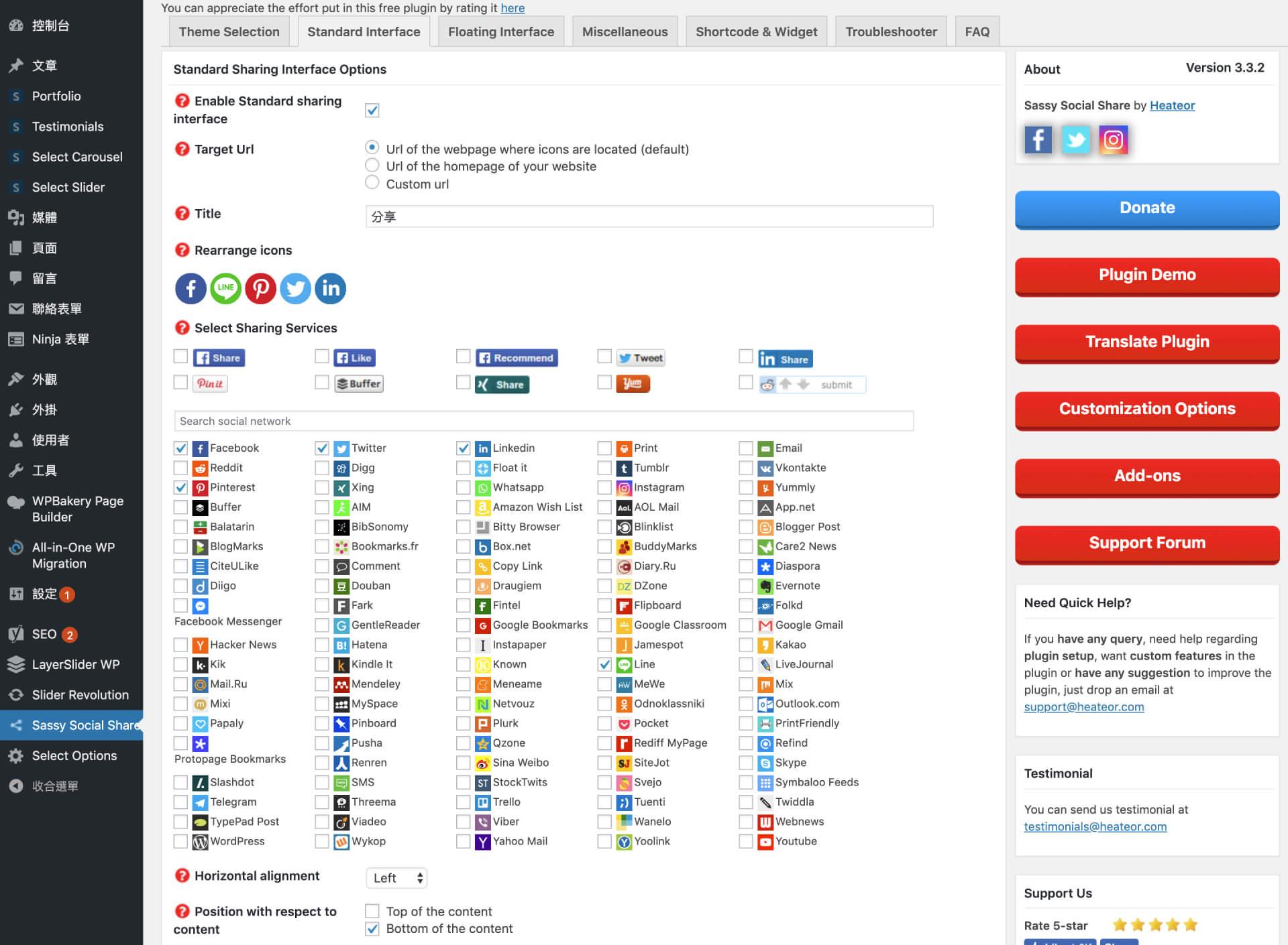 WordPress Social Sharing Plugin — Sassy Social Share 外掛設定介面-IrvingLab 爾文實驗室