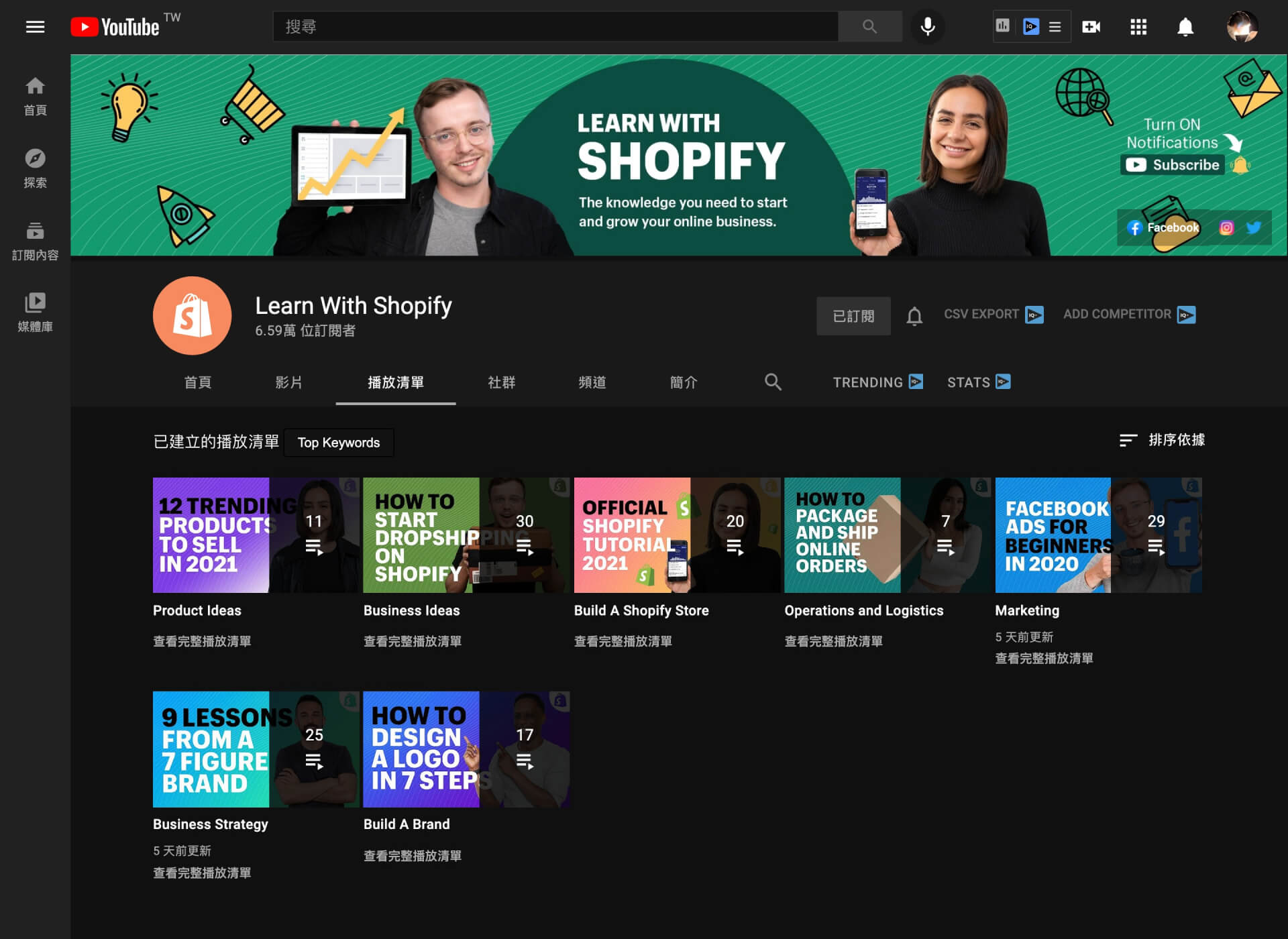 Learn With Shopify-直接觀看 Shopify 官方 YouTube 影片頻道學習-IrvingLab 爾文實驗室