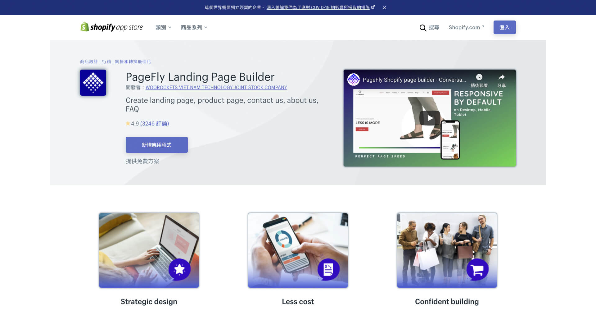 Shopify App Store — PageFly Landing Page Builder-IrvingLab 爾文實驗室