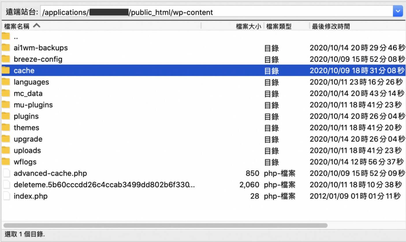 方法二、直接透過 FTP 進入網站後台,刪除快取資料夾-IrvingLab 爾文實驗室